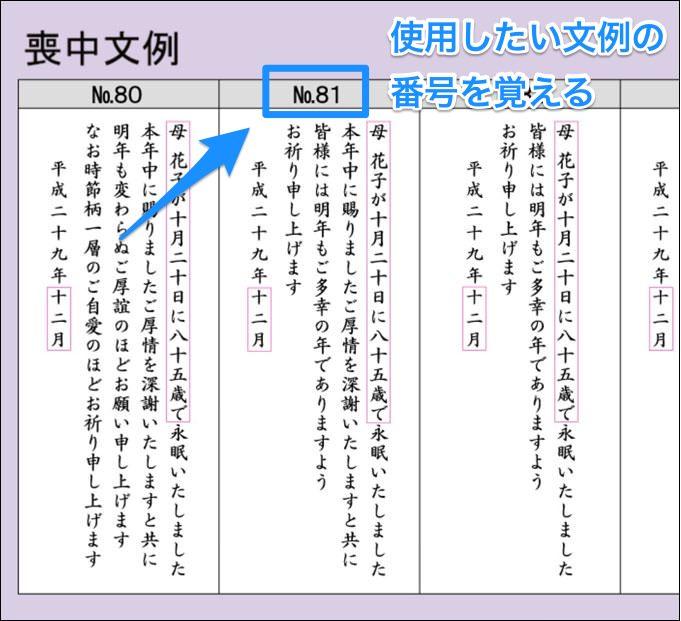文例一覧画面。使用したい文例の番号を覚える