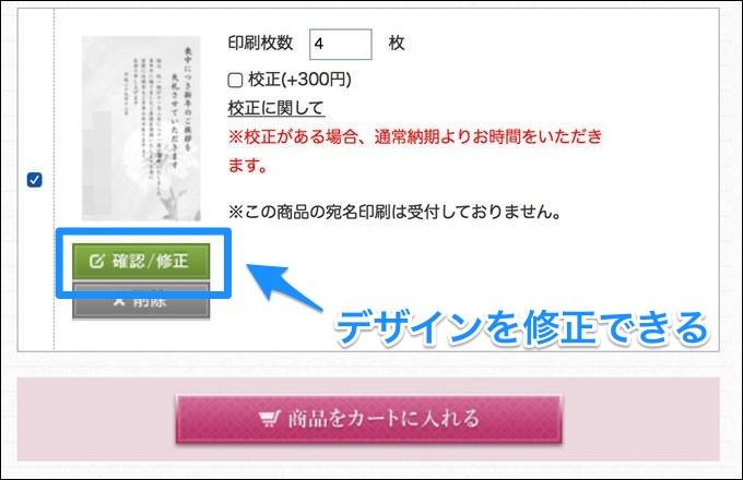 確認修正ボタンをクリックするとデザインを修正できる
