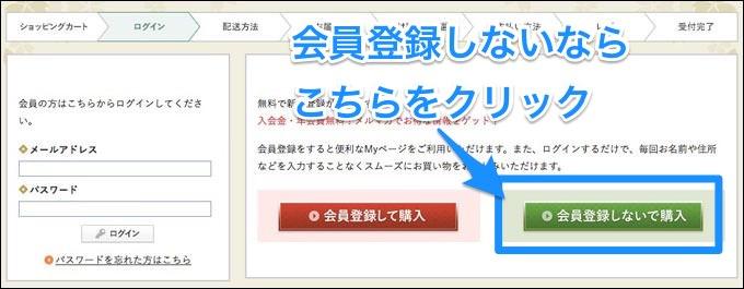 会員登録選択画面