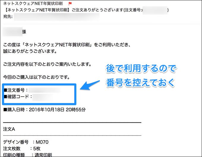 ネットスクウェアから注文完了のメールが届く