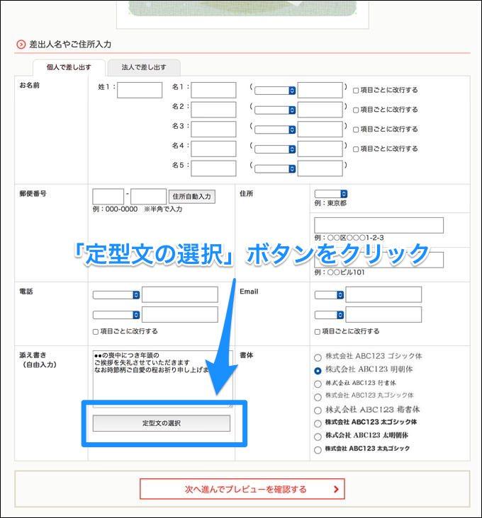 「定型文の選択」ボタンをクリックすると定型文が表示される
