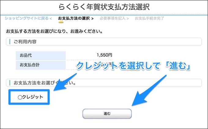 「クレジット」ボタンを選択する