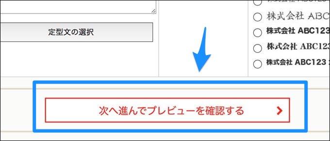 再度「次へ進んでプレビューを確認する」をクリックしプレビューへ進む