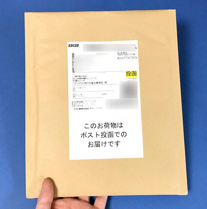 ネットスクウェアから届いた封筒を手で持った大きさ