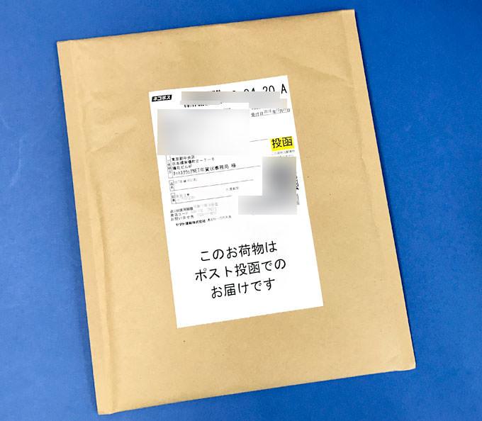 ネットスクウェアから届いた封筒