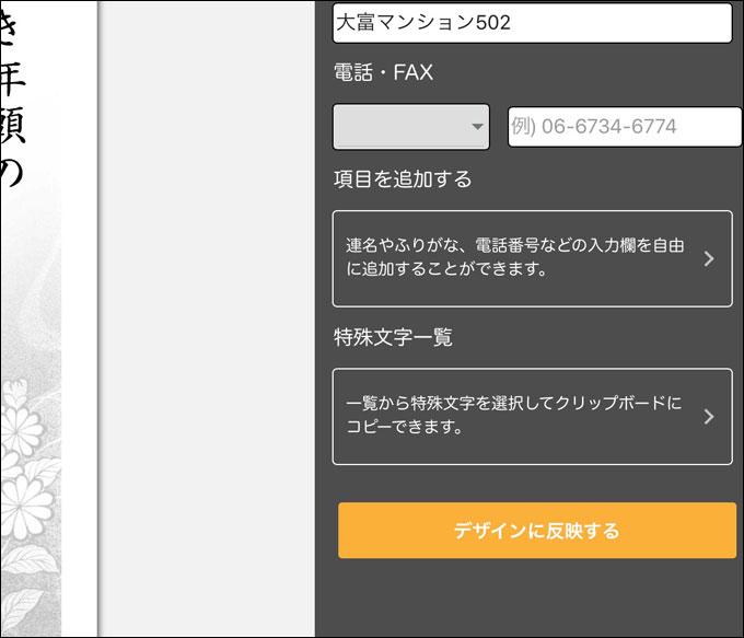 差出人情報の項目を追加する画面