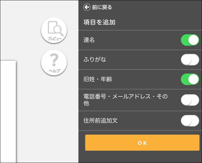 差出人追加項目の設定画面