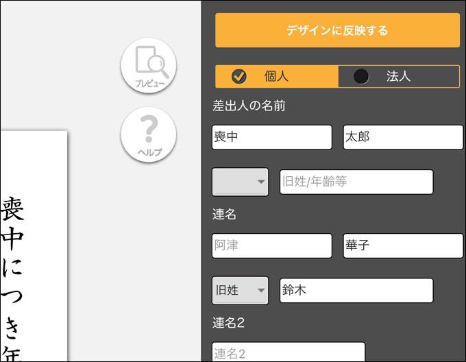 差出人追加項目の入力画面