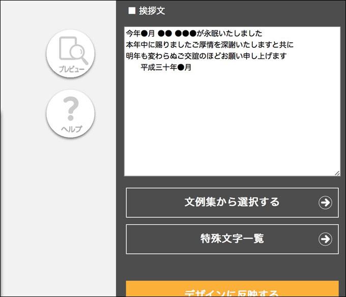 挨拶文の編集画面