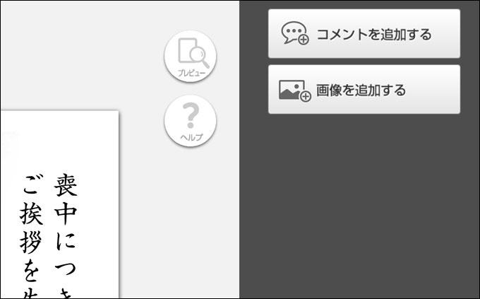 コメントの追加画面