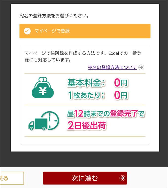 宛名の登録方法を選ぶ画面