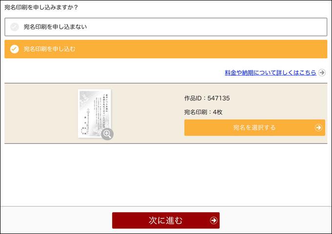 宛名印刷の選択画面