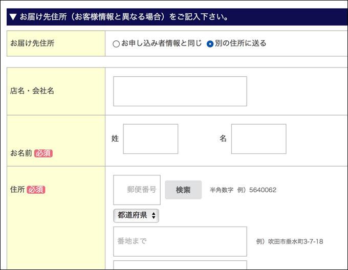 納品先の住所指定画面「別の住所へ送る」設定