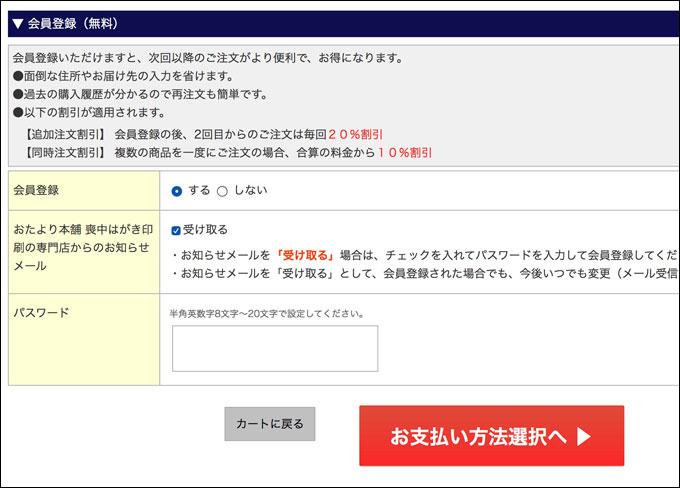 会員登録の選択画面