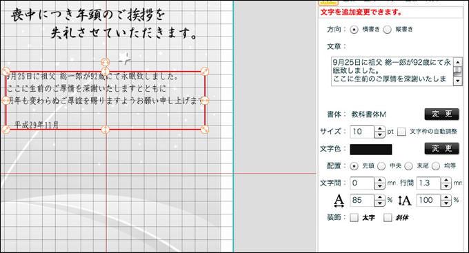 書体や文字サイズの変更画面