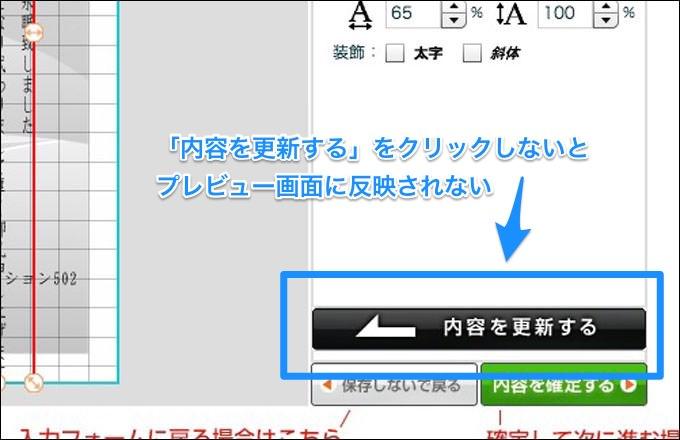 「内容を更新する」ボタン
