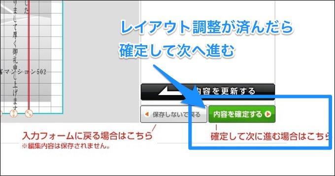 「内容を確定する」ボタン