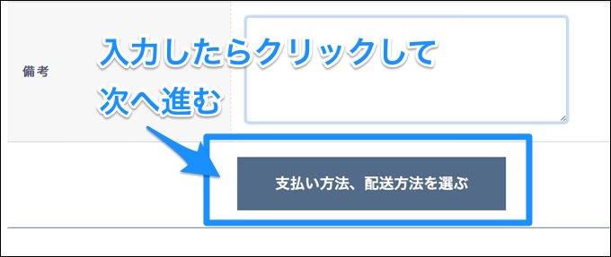 「支払い方法、配送方法を選ぶ」ボタン