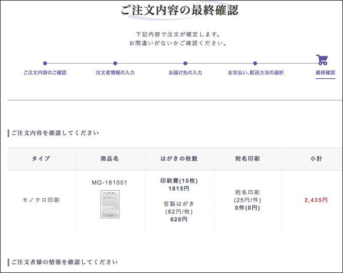 注文の最終確認画面