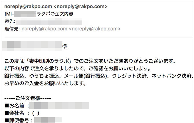 ラクポ(Rakpo)から届くメール