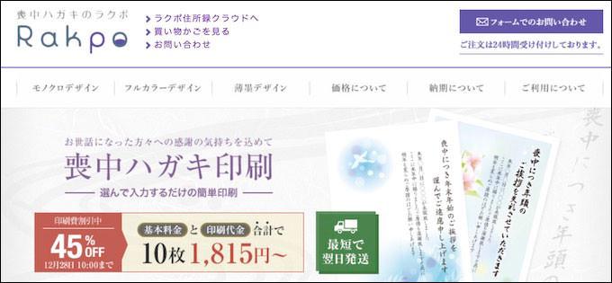 ラクポ公式サイトの画像