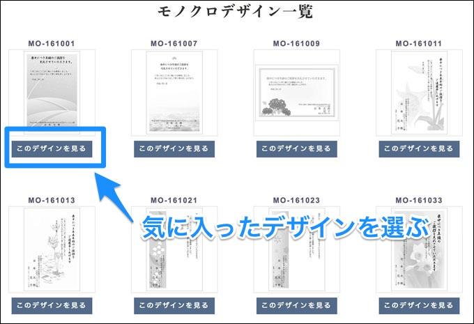 「モノクロデザイン」のカテゴリーを選んだ例