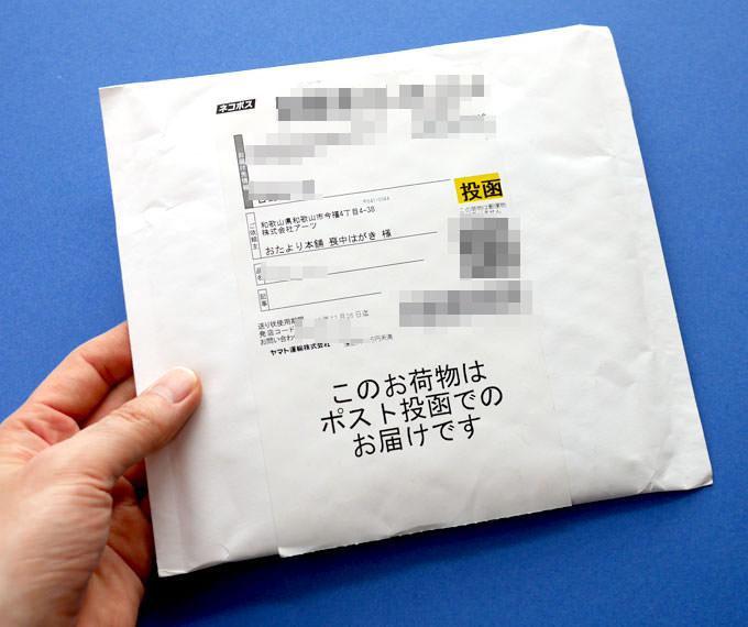 封筒パッケージを手で持った大きさ