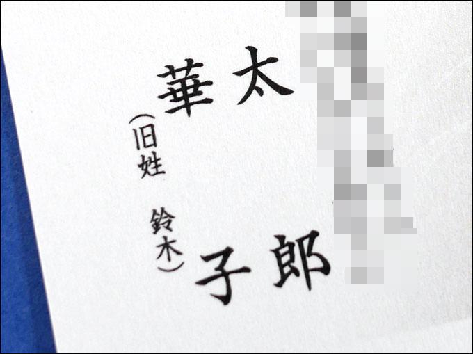 差出人住所部分の印刷 旧姓表示