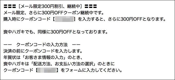 ラクポ クーポンコード画像