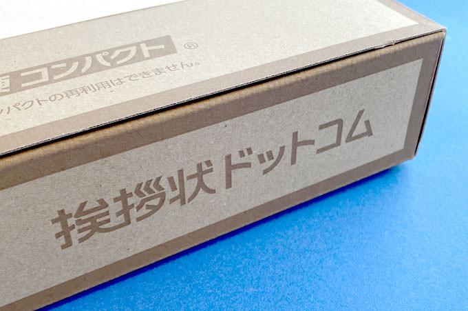 配送ダンボール 側面にロゴが印刷されている