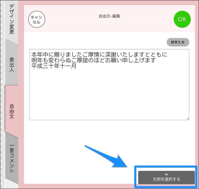 自由文入力画面 文例を選択