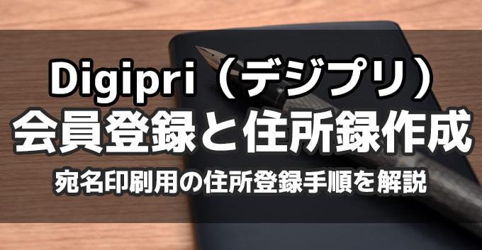 Digipri(デジプリ)で宛名印刷用の住所録を作成する方法と会員登録方法