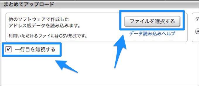 ファイルをアップロードボタン