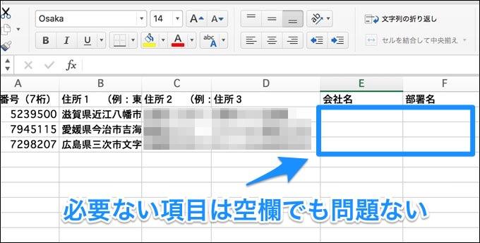 CSVファイル記入画面 印刷しない項目は空欄でもいい