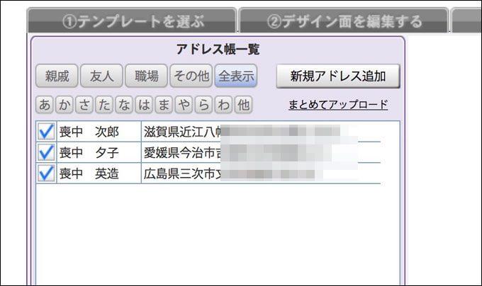 アドレス帳一覧にデータが登録された状態