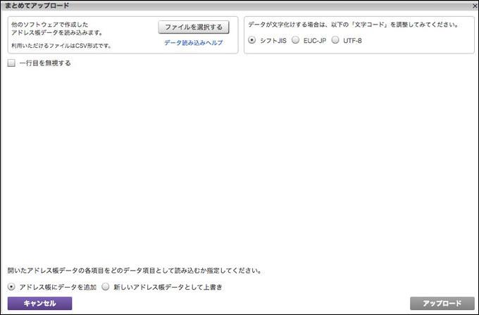 まとめてアップロード ファイルアップロード画面