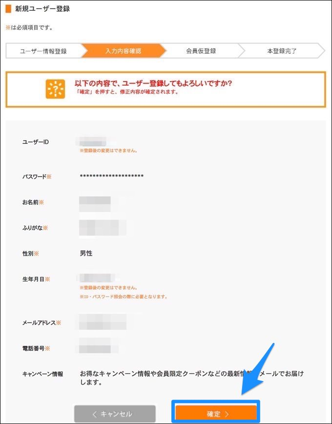 ユーザー登録 確認画面