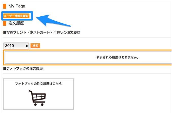 マイページ画面の「ユーザー情報を編集」