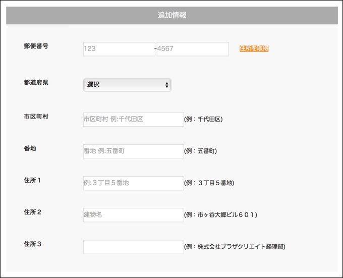 ユーザー情報編集画面に必要事項を入力