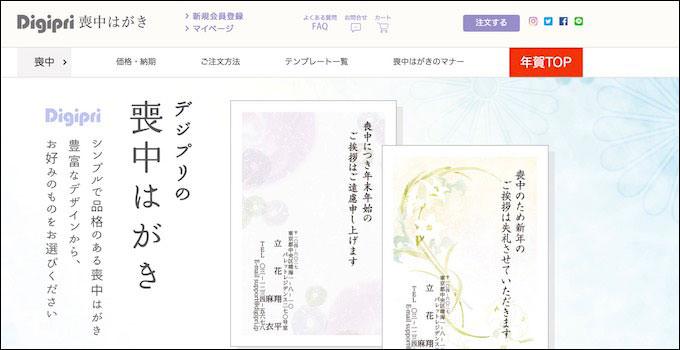 デジプリ サイト画面