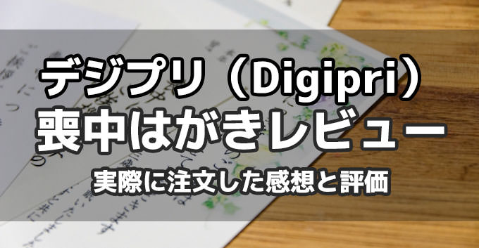 Digipri(デジプリ)で喪中はがき印刷を注文してみた感想と口コミ評価
