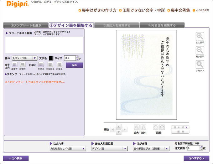 デジプリのデザイン編集画面