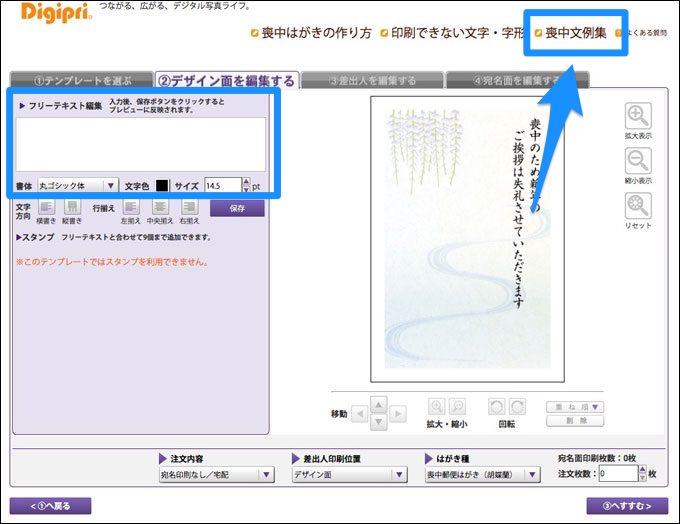 「喪中文例集」ボタンで文例を表示