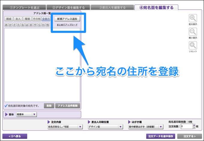 宛名印刷用の住所登録画面