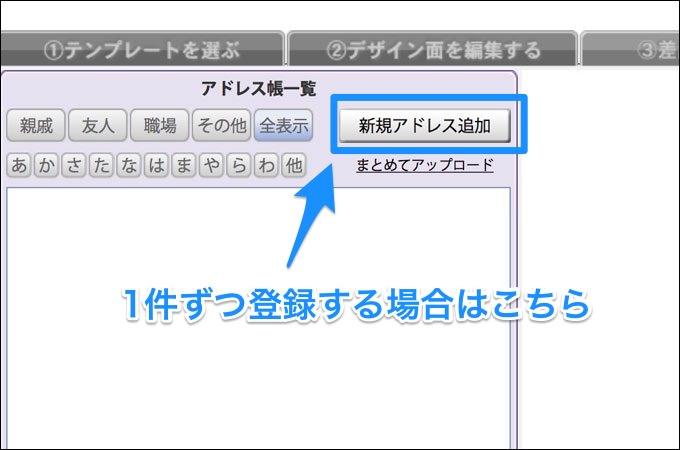 一件ずつ登録する場合は「新規アドレス追加」をクリックする