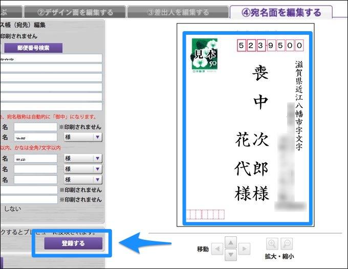 「登録する」ボタンをクリックすると右側にプレビューが表示される