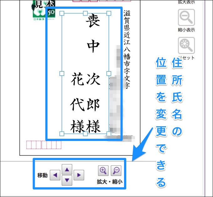 住所や氏名は移動ボタンと拡大縮小ボタンで修正できる