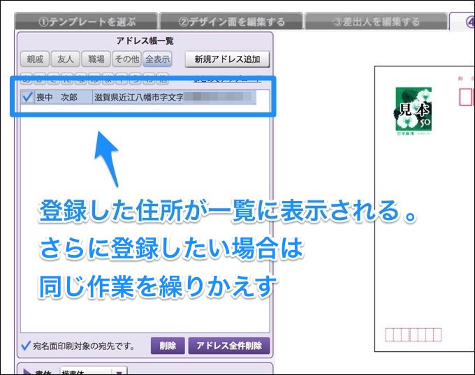 「アドレス帳一覧」に登録した住所が表示される