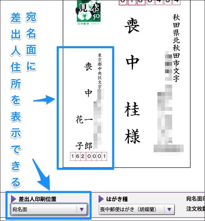「宛名面」に「差出人印刷位置」を印刷できる