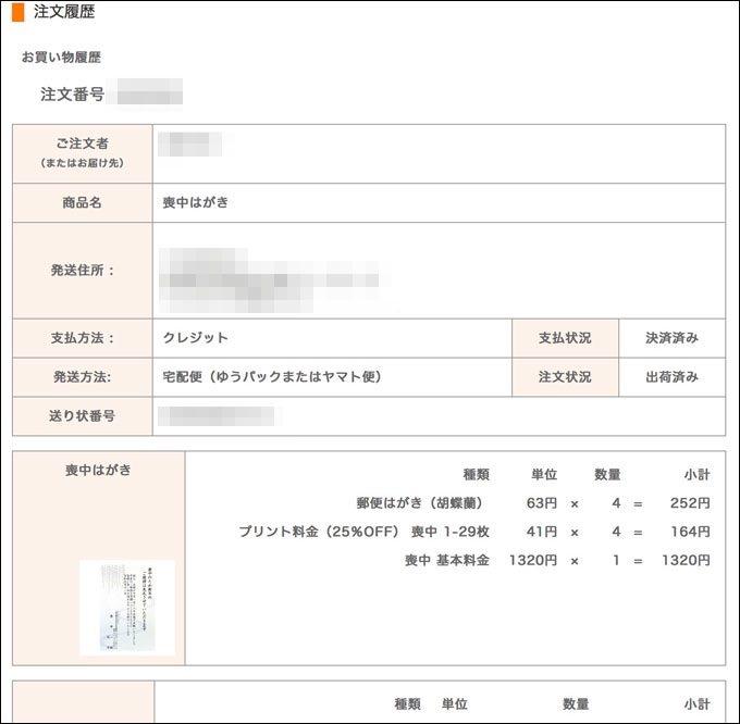注文履歴の詳細画面